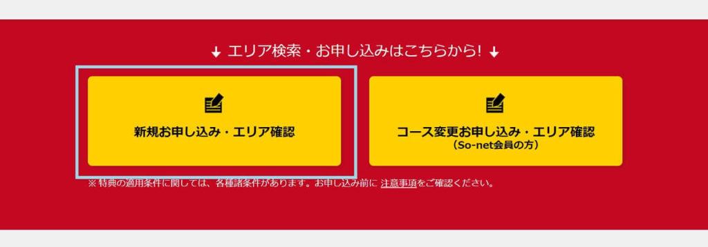 NURO光公式サイト2