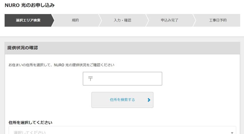 NURO光公式サイト3