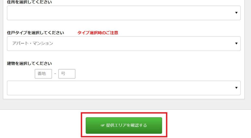 NURO光公式サイト4