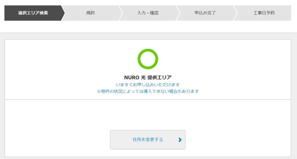 NURO光公式サイト5