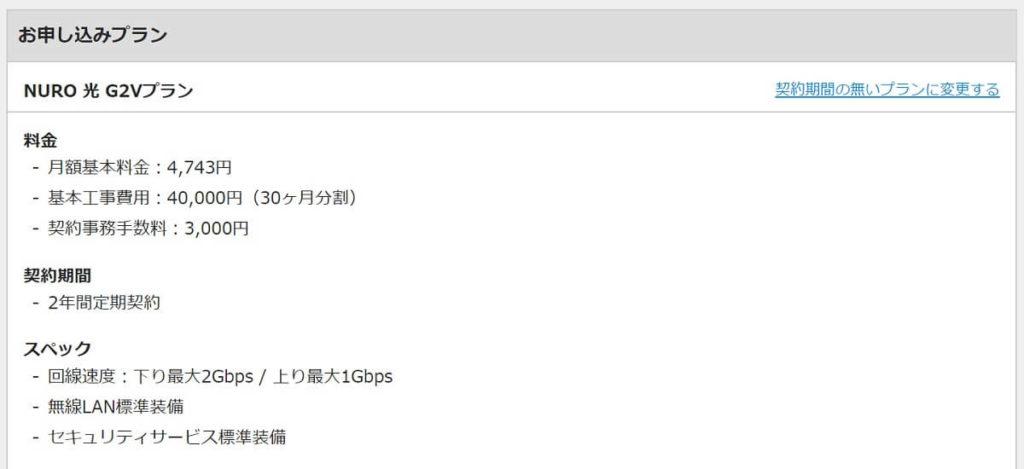 NURO光公式サイト6