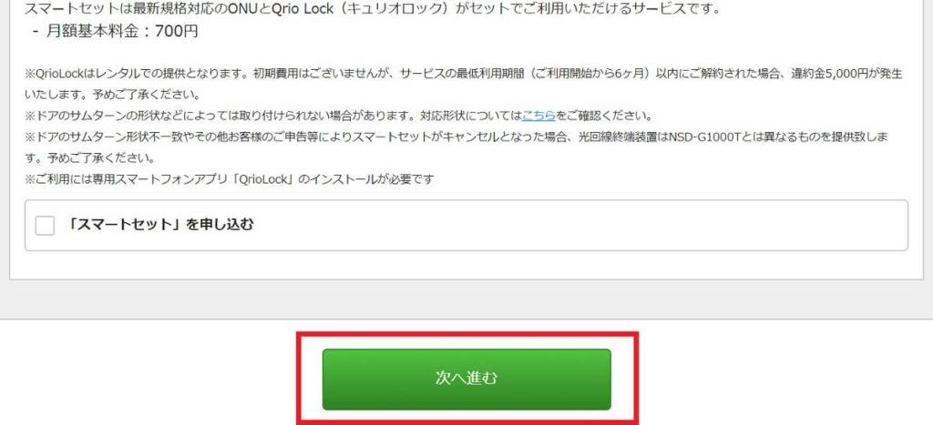NURO光公式サイト7