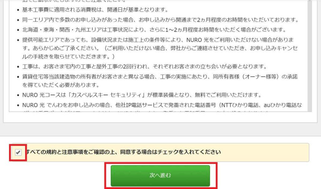 NURO光公式サイト8