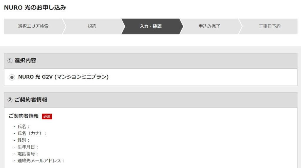 NURO光公式サイト9