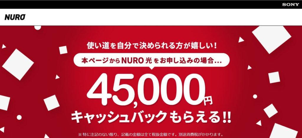 NURO光公式サイト1