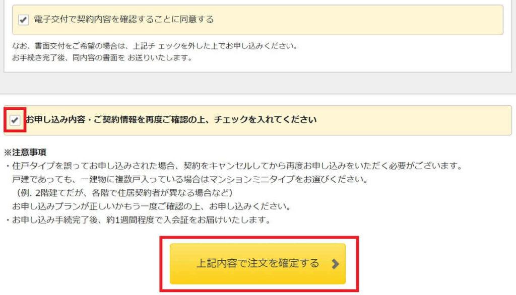 NURO光公式サイト10