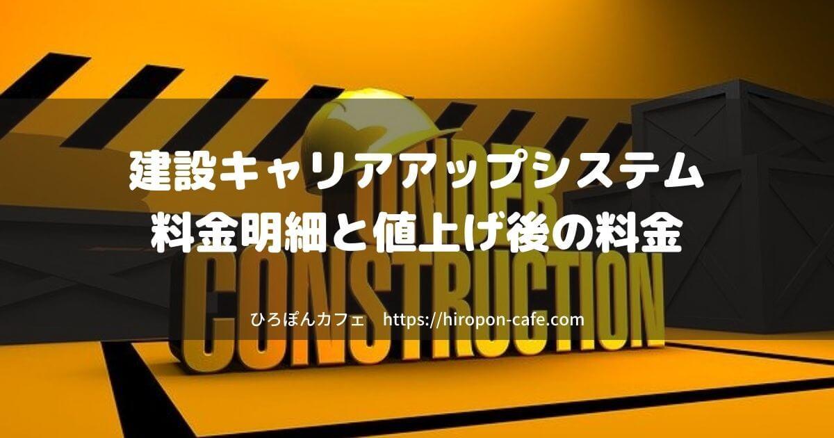 建設キャリアアップシステム 料金明細と値上げ後の料金