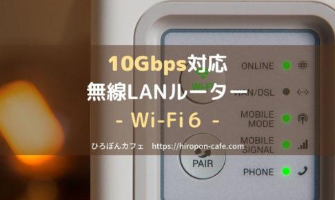 【アイキャッチ】10Gbps対応無線LANルーター