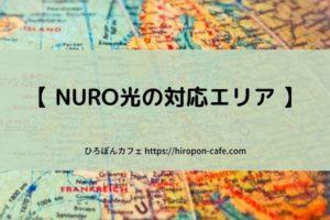 IC_NURO光の対応エリア