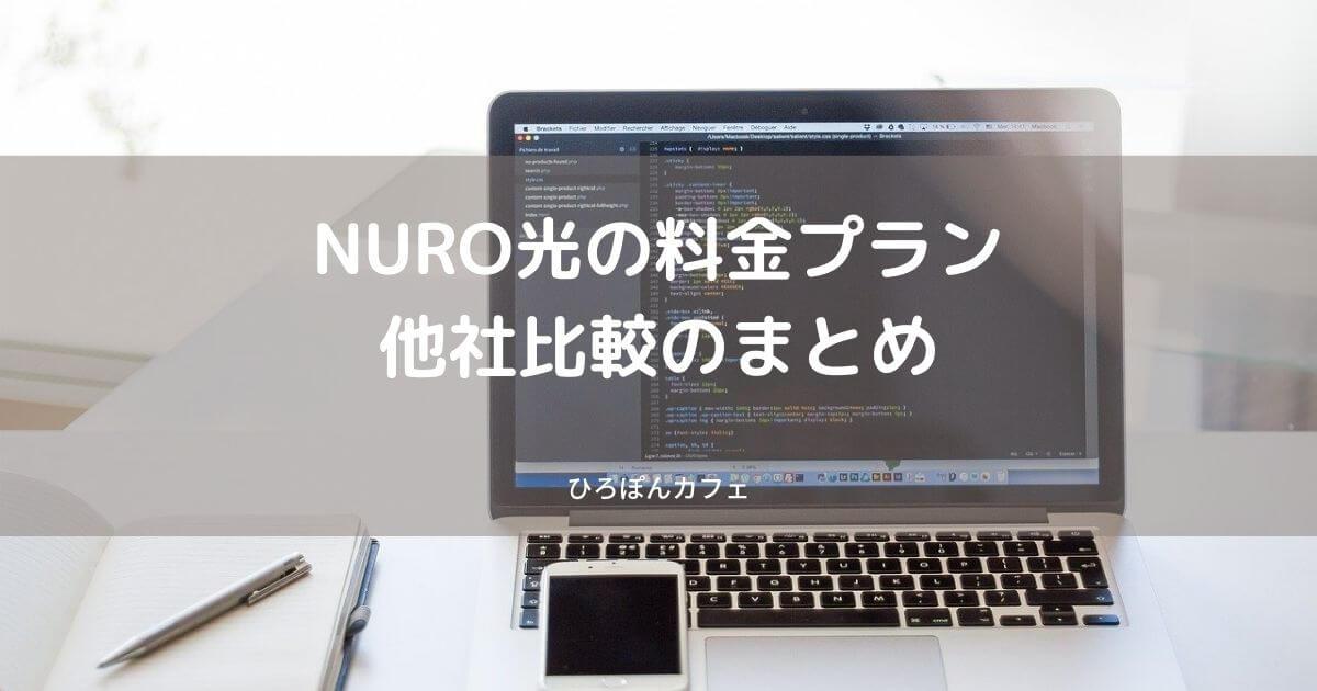 NURO光の料金プラン 他社比較のまとめ