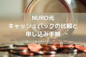 NURO光 キャッシュバックの比較と 申し込み手順