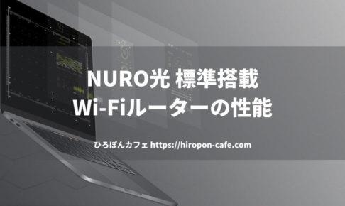 NURO光 Wi-Fiルーターの性能
