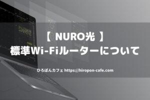【NURO光】標準Wi-Fiルーターについて