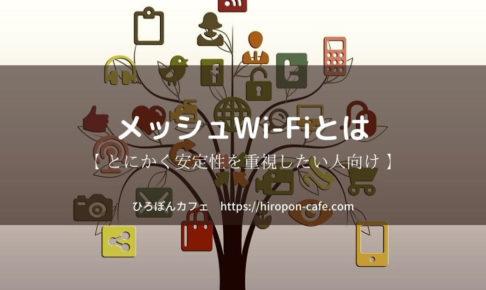メッシュWi-Fiとは【とにかく安定性を重視したい人向け】