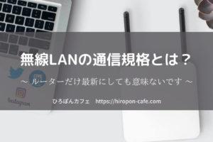 無線LANの通信規格とは?ルーターだけ最新にしても意味ないです