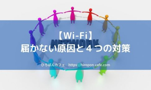Wi-Fiが届かない原因と4つの対策