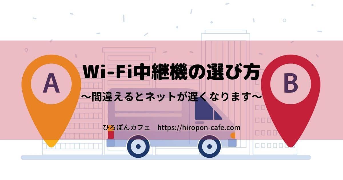 Wi-Fi中継機の選び方