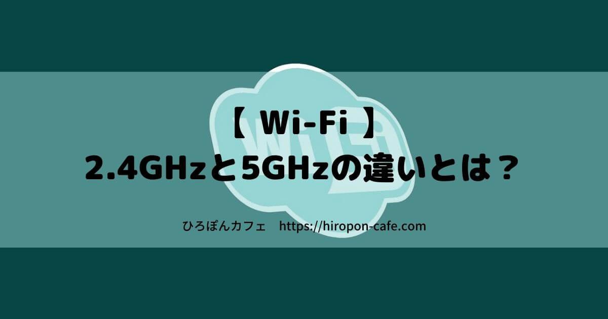Wi-Fi 2.4GHzと5GHzの違いとは?