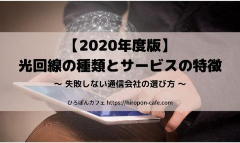 【2020年度版】光回線の種類とサービスの特徴