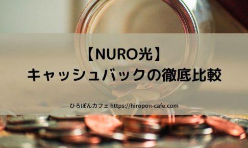【NURO光】 キャッシュバックの徹底比較