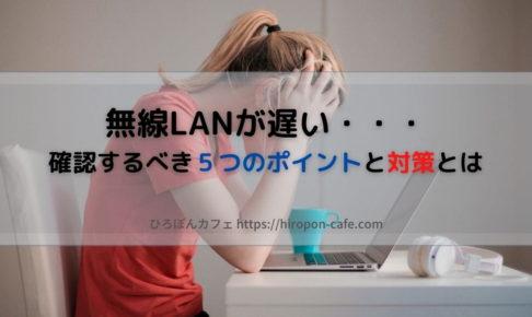 無線LANが遅い・・・確認するぺき5つのポイントと対策