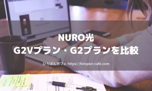 NURO光 G2Vプラン・G2プランを比較