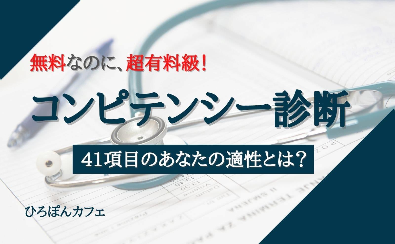 【コンピテンシー診断】無料の試験で41項目のあなたの特性がわかります (1)